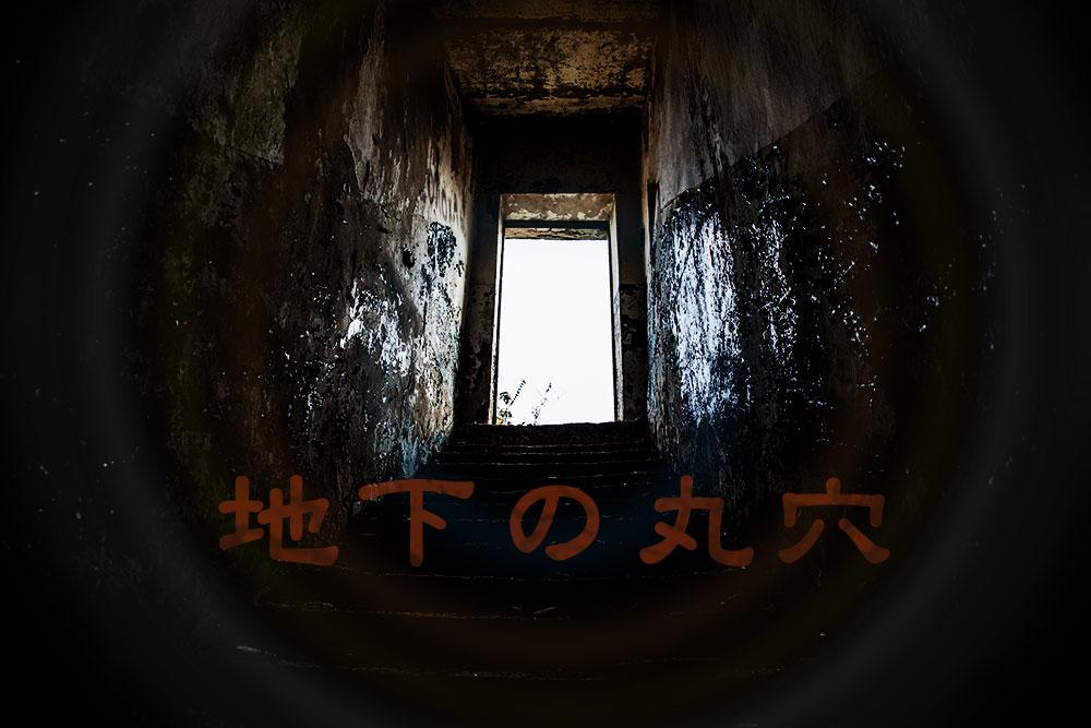 2chの怖い話・地下の丸穴