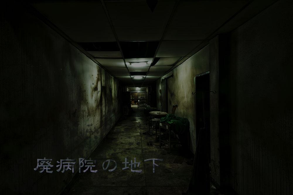 2ch怖い話・廃病院の地下
