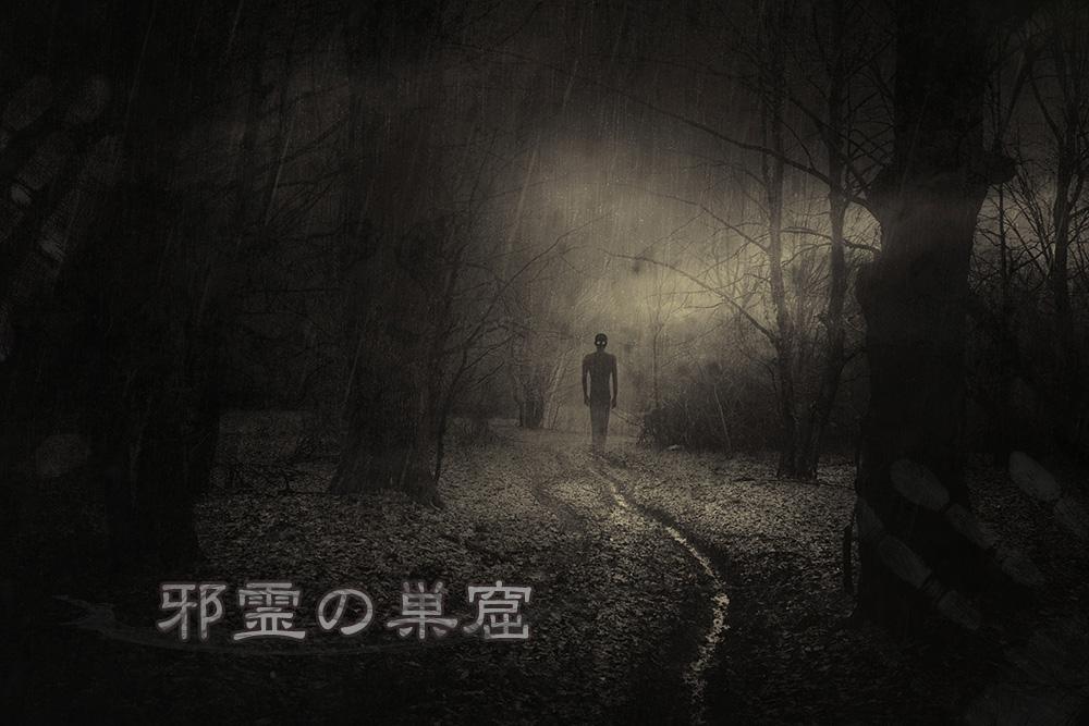 2ch怖い話・邪霊の巣窟